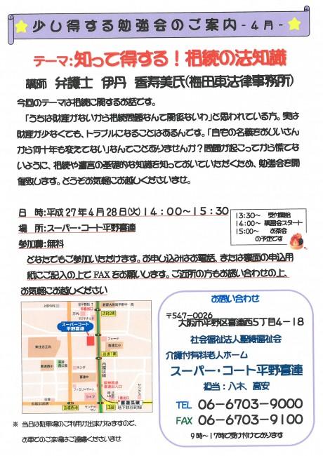 平野喜連支援教室相続について_20150428